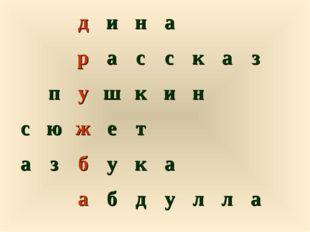 дина рассказ пушкин сюжет азбука