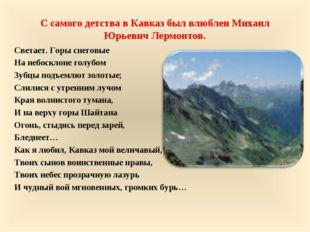 С самого детства в Кавказ был влюблен Михаил Юрьевич Лермонтов. Светает. Горы