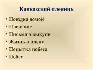 Кавказский пленник Поездка домой Пленение Письма о выкупе Жизнь в плену Попыт