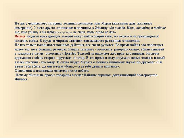 Не зря у черноватого татарина, хозяина пленников, имя Мурат (желанная цель,...
