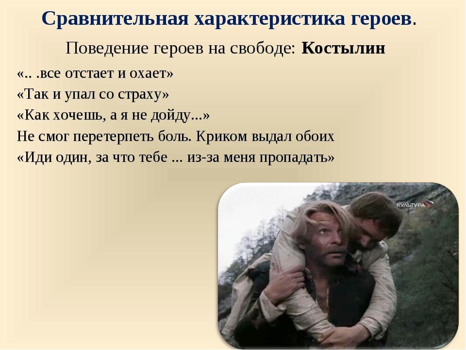 Сравнительная характеристика героев. Поведение героев на свободе: Костылин...
