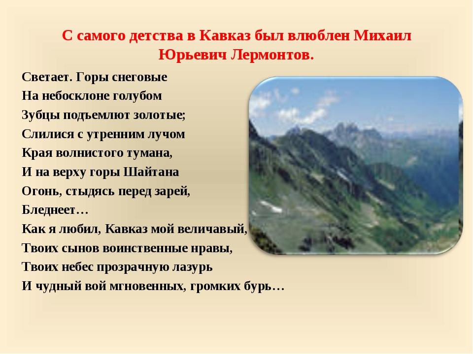 С самого детства в Кавказ был влюблен Михаил Юрьевич Лермонтов. Светает. Горы...