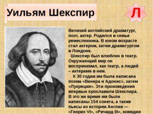 Л Уильям Шекспир Великий английский драматург, поэт, актер. Родился в семье