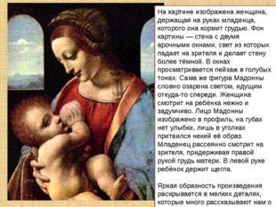 На картине изображена женщина, держащая на руках младенца, которого она корми