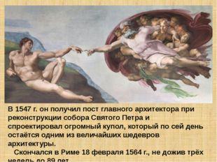 В 1547 г. он получил пост главного архитектора при реконструкции собора Свято