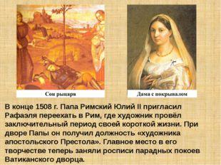 В конце 1508 г. Папа Римский Юлий II пригласил Рафаэля переехать в Рим, где х