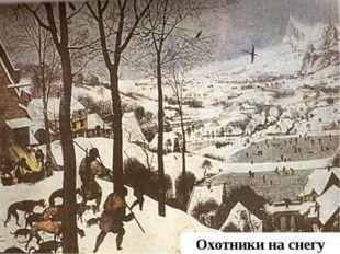 Жатва Охотники на снегу
