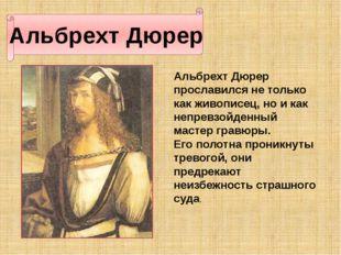 Альбрехт Дюрер Альбрехт Дюрер прославился не только как живописец, но и как