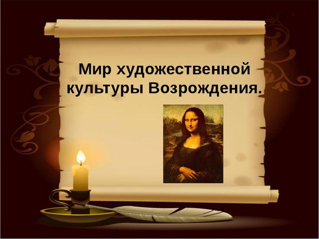 Мир художественной культуры Возрождения.