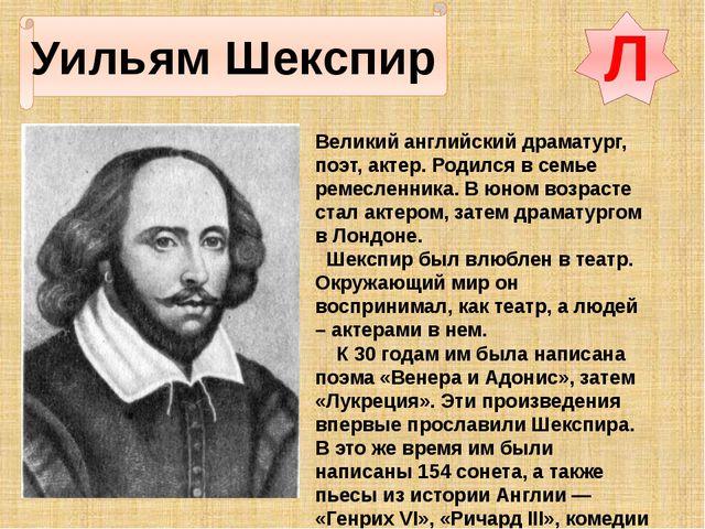 Л Уильям Шекспир Великий английский драматург, поэт, актер. Родился в семье...