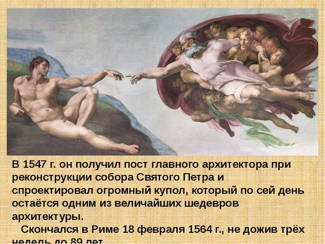 В 1547 г. он получил пост главного архитектора при реконструкции собора Свято...
