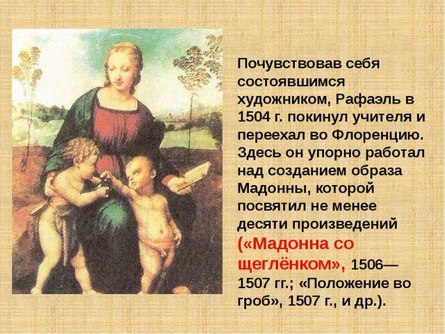 Почувствовав себя состоявшимся художником, Рафаэль в 1504 г. покинул учителя...