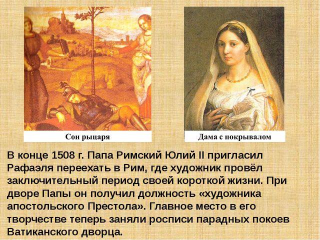 В конце 1508 г. Папа Римский Юлий II пригласил Рафаэля переехать в Рим, где х...
