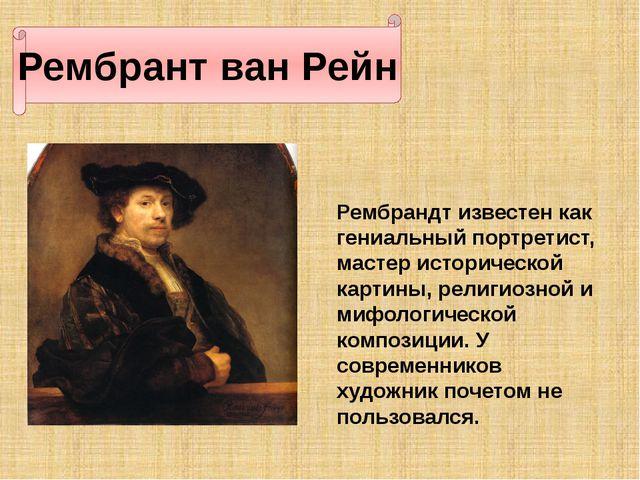Рембрант ван Рейн Рембрандт известен как гениальный портретист, мастер истор...