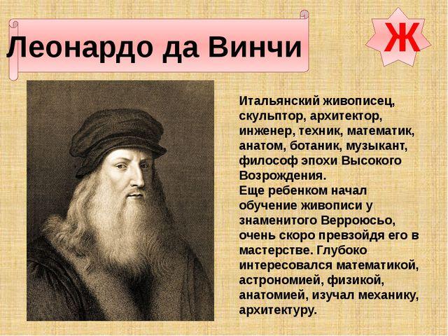 Леонардо да Винчи Итальянский живописец, скульптор, архитектор, инженер, тех...