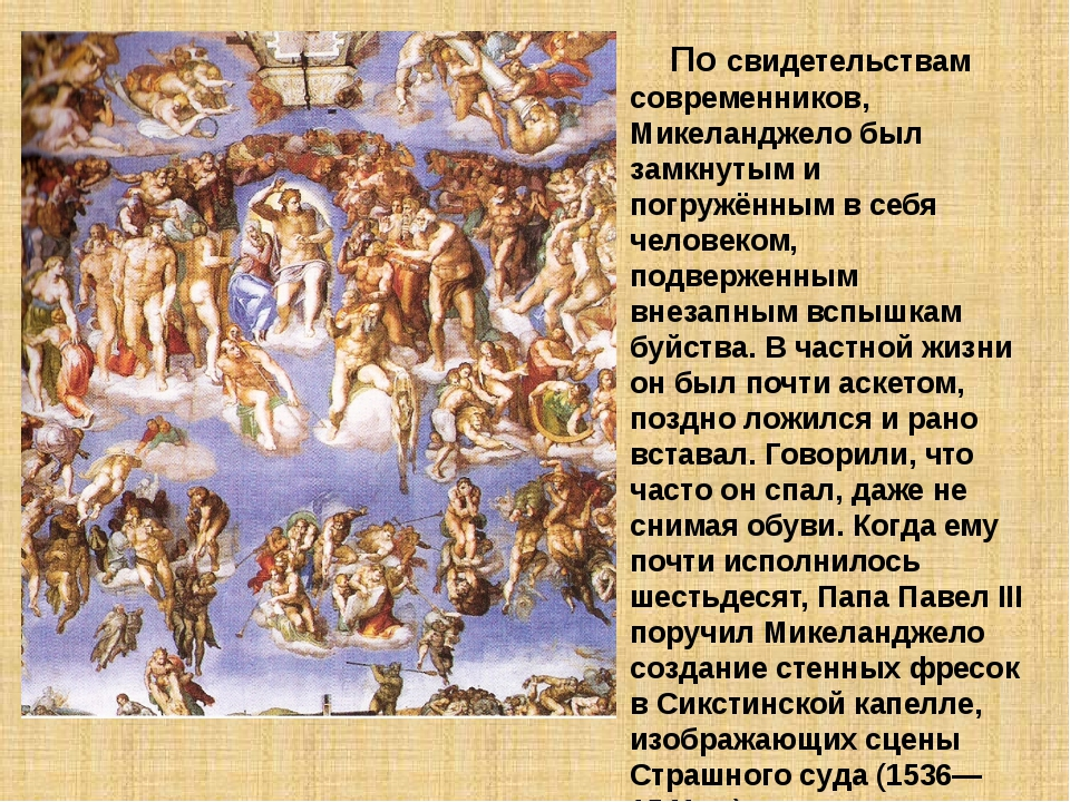 По свидетельствам современников, Микеланджело был замкнутым и погружённым в...