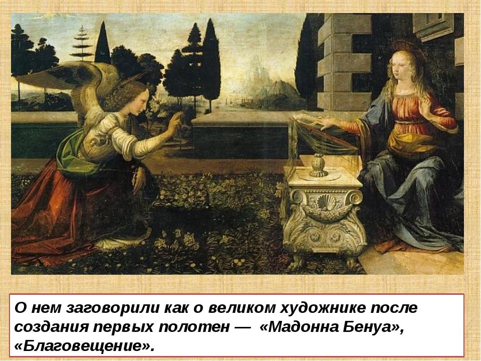 О нем заговорили как о великом художнике после создания первых полотен — «Мад...