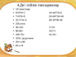 4.Деңгейлік тапсырмалар 1)Салыстыру 9+8*6+5
