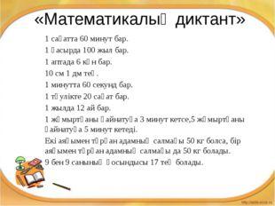«Математикалық диктант» 1 сағатта 60 минут бар. 1 ғасырда 100 жыл бар. 1 апт