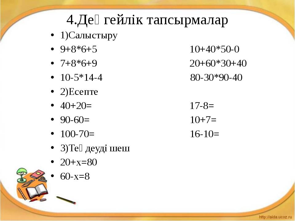 4.Деңгейлік тапсырмалар 1)Салыстыру 9+8*6+5...