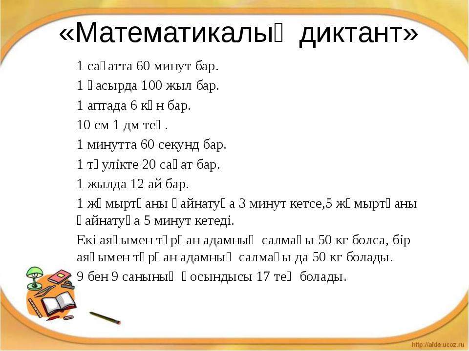 «Математикалық диктант» 1 сағатта 60 минут бар. 1 ғасырда 100 жыл бар. 1 апт...