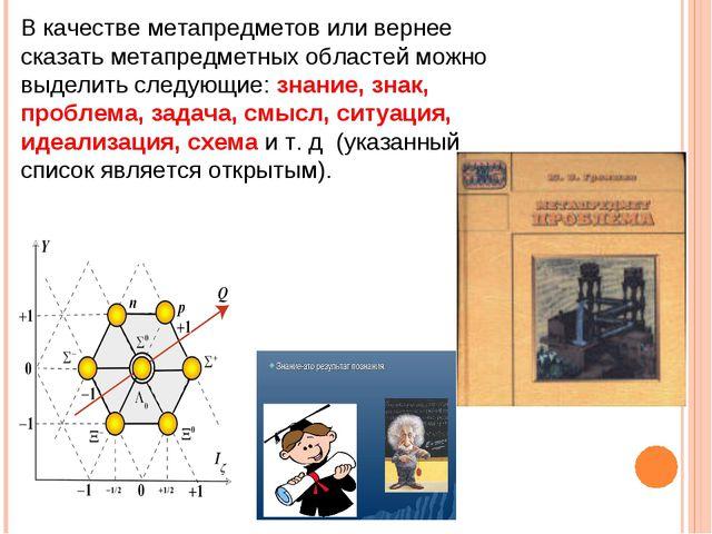 В качестве метапредметов или вернее сказать метапредметных областей можно выд...