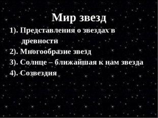 Мир звезд 1). Представления о звездах в древности 2). Многообразие звезд 3).