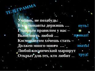 Ученик, не позабудь: В космонавты держишь … Главным правилом у нас – Выполнят