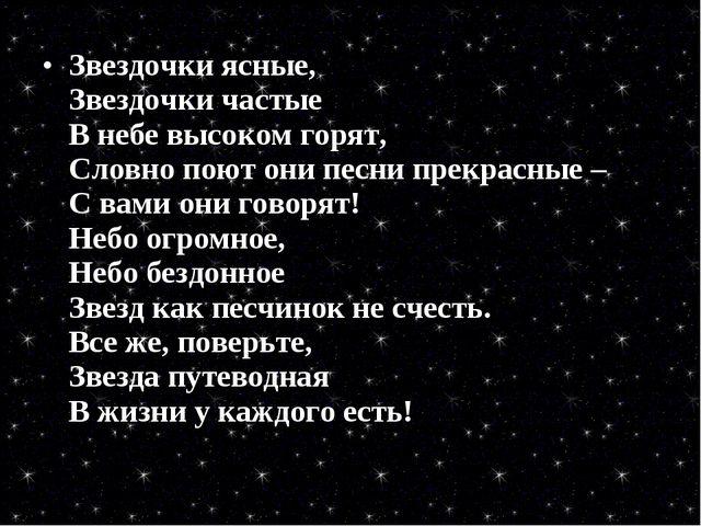 Галина скопа-родионова светит в небе звёздочка.