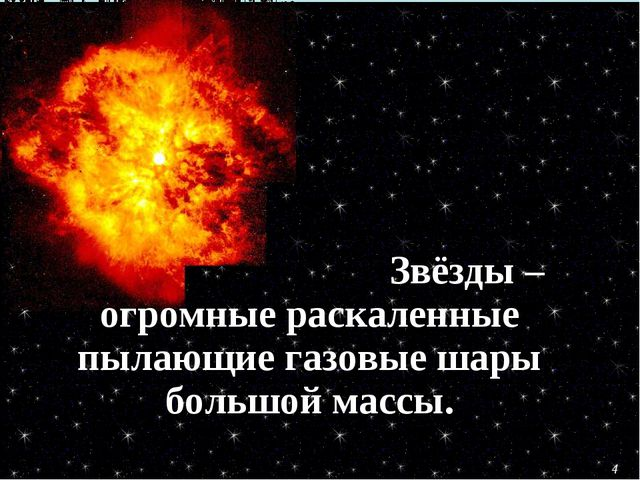 Звёзды – огромные раскаленные пылающие газовые шары большой массы. 4