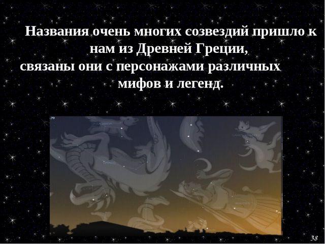 Названия очень многих созвездий пришло к нам из Древней Греции, связаны они с...