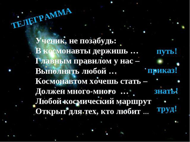 Ученик, не позабудь: В космонавты держишь … Главным правилом у нас – Выполнят...