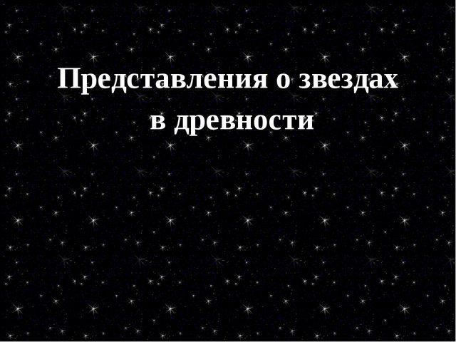 Представления о звездах в древности