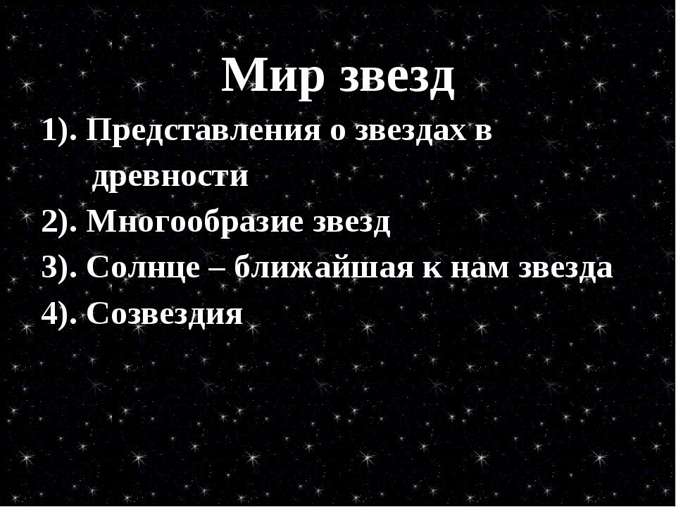 Мир звезд 1). Представления о звездах в древности 2). Многообразие звезд 3)....