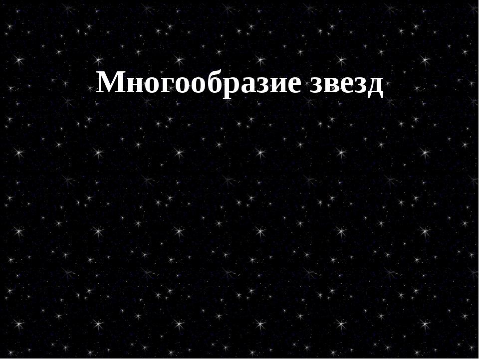 Многообразие звезд