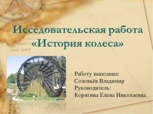 Работу выполнил: Соловьёв Владимир Руководитель: Корягина Елена Николаевна