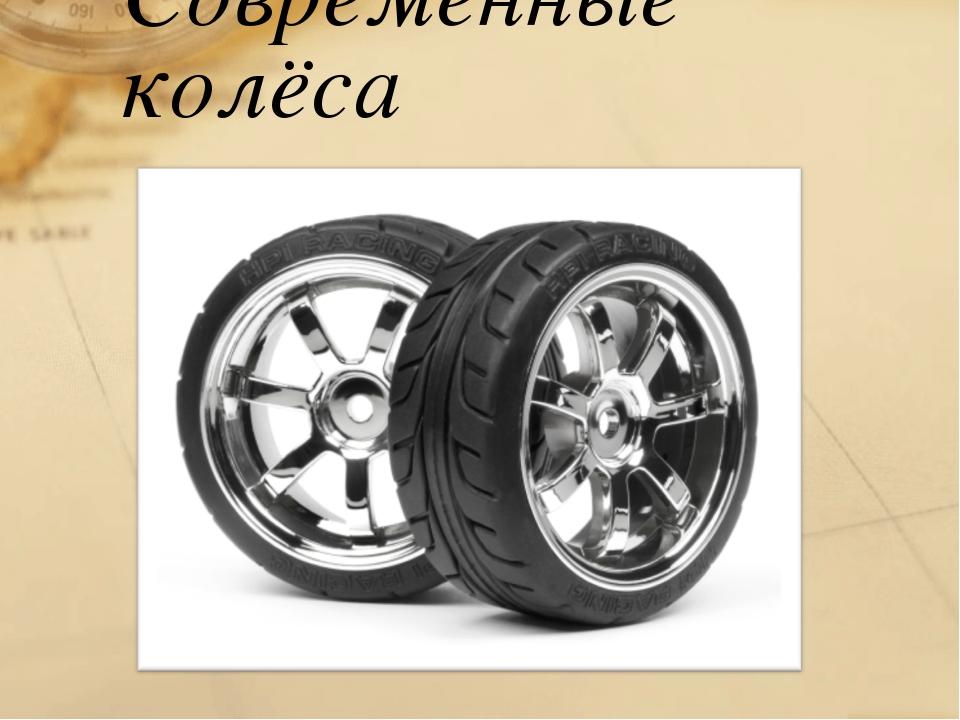 Современные колёса