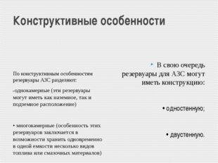 Конструктивные особенности По конструктивным особенностям резервуары АЗС разд