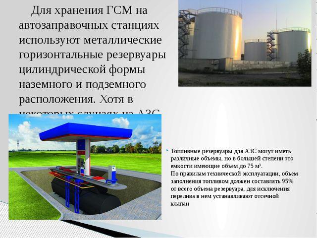 Для хранения ГСМ на автозаправочных станциях используют металлические горизо...