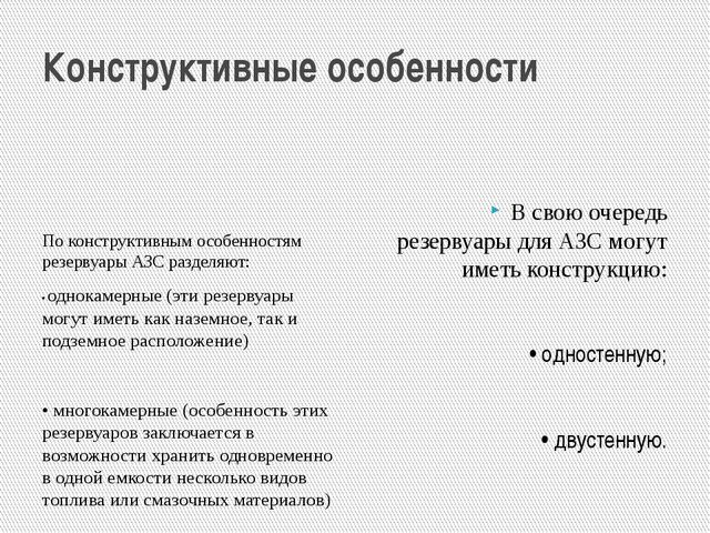 Конструктивные особенности По конструктивным особенностям резервуары АЗС разд...