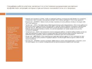 Специфика работы учителя заключается в постоянных разрешениях различных конф