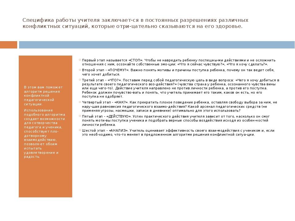 Специфика работы учителя заключается в постоянных разрешениях различных конф...