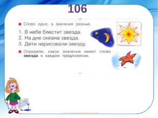 106 ©Ольга Михайловна Носова