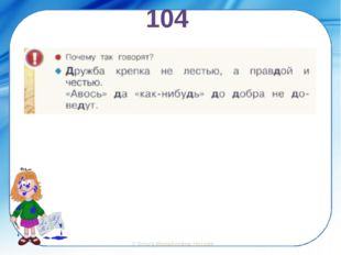 104 ©Ольга Михайловна Носова