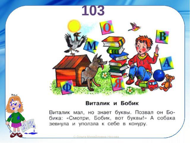 103 ©Ольга Михайловна Носова