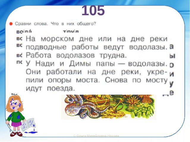 105 ©Ольга Михайловна Носова