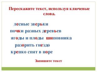 Перескажите текст, используя ключевые слова. лесные зверьки почки разных дере