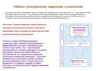 «Небеса» культурологии, педагогики и психологии Культурология сейчас пережива