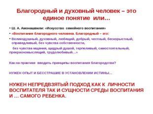 Благородный и духовный человек – это единое понятие или… Ш. А. Амонашвили: «И