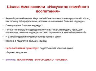 Шалва Амонашвили «Искусство семейного воспитания» Великий римский педагог Мар